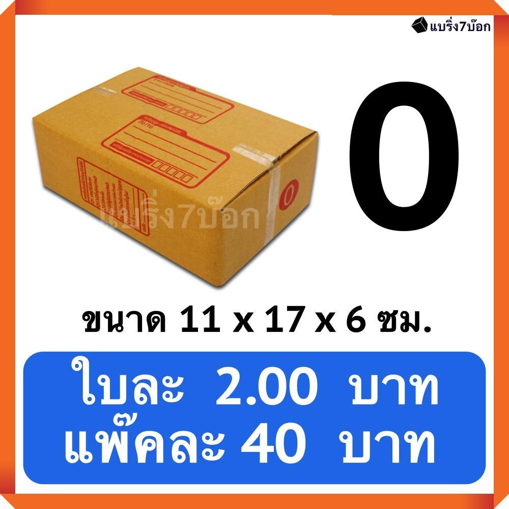 กล่องพัสดุ กล่องไปรษณีย์ฝาชน เบอร์ 0 (20 ใบ 40 บาท)